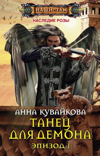 Анна Кувайкова, Танец для демона. Эпизод I