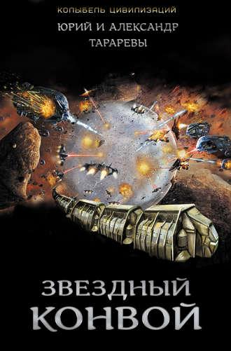 Юрий Тарарев, Александр Тарарев, Звездный конвой
