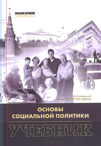 Коллектив авторов, Основы социальной политики