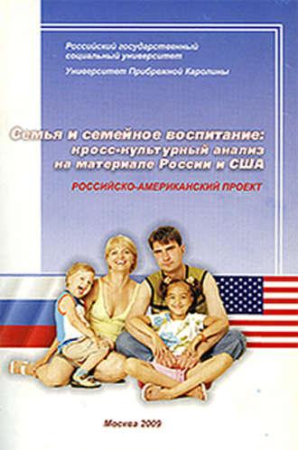 Коллектив авторов, Семья и семейное воспитание: кросс-культурный анализ на материале России и США