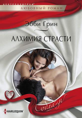Эбби Грин, Алхимия страсти