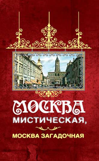 Борис Соколов, Москва мистическая, Москва загадочная