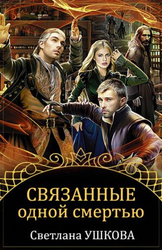 Светлана Ушкова, Связанные одной смертью