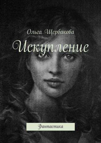 Ольга Щербакова, Искупление. Фантастика