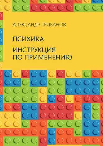 Александр Грибанов, Психика. Инструкция по применению