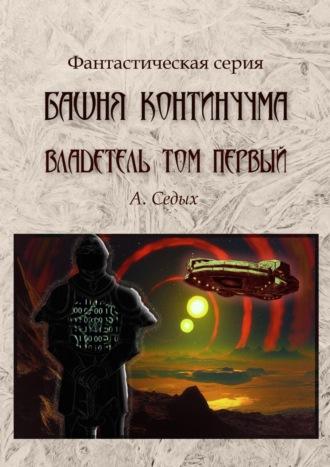 Александра Седых, Башня континуума. Владетель. Том1