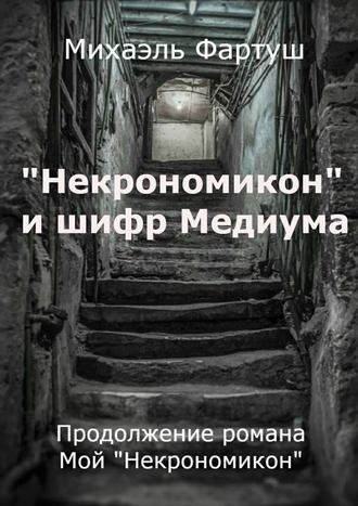 Михаэль Фартуш, «Некрономикон» ишифр Медиума