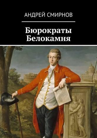 Андрей Смирнов, Бюрократы Белокамня