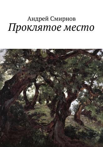 Андрей Смирнов, Проклятое место