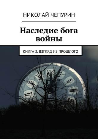 Николай Чепурин, Взгляд изпрошлого
