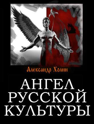 Александр Холин, Ангел русской культуры