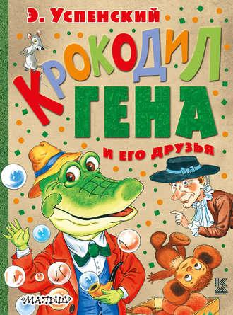 Эдуард Успенский, Крокодил Гена и его друзья (сборник)