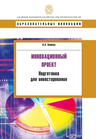 Константин Хомкин, Инновационный проект. Подготовка для инвестирования