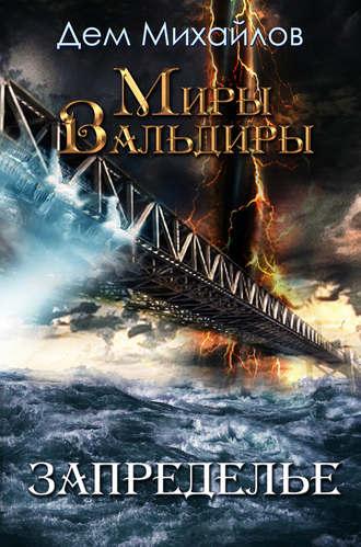 Дем Михайлов, Запределье