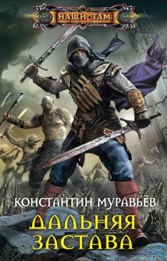 Константин Муравьёв, Дальняя застава