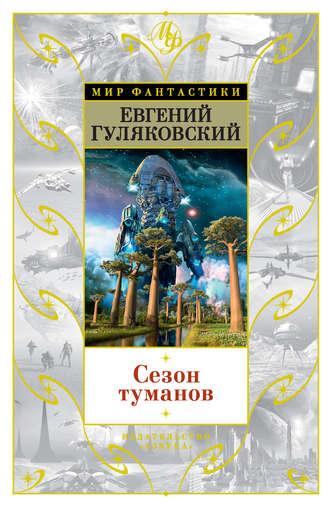 Евгений Гуляковский, Сезон туманов (сборник)