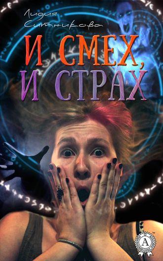 Лидия Ситникова, И смех, и страх