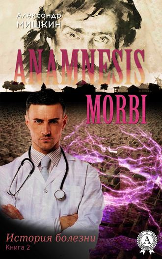 Александр Мишкин, Anamnesis morbi (История болезни). Книга 2