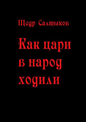 Щедр Салтыков, Как цари в народ ходили