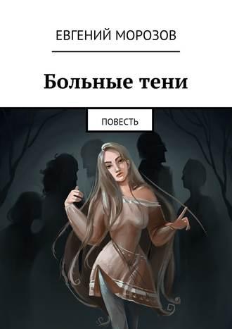 Евгений Морозов, Больныетени. Повесть