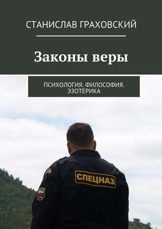 Станислав Граховский, Законыверы. Психология. Философия. Эзотерика