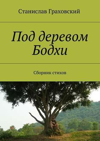 Станислав Граховский, Под деревом Бодхи. Сборник стихов