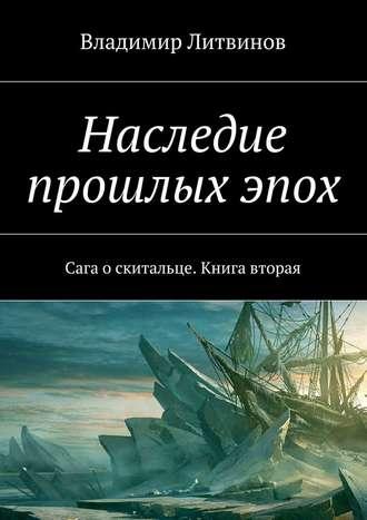 Владимир Литвинов, Наследие прошлых эпох. Сага о скитальце. Книга вторая