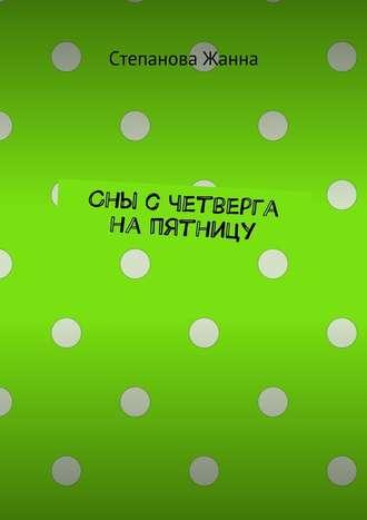 Степанова Жанна, Сны счетверга напятницу