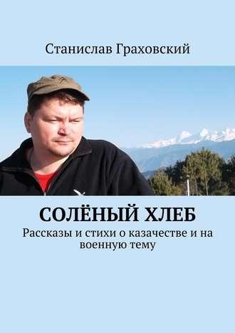 Станислав Граховский, Солёныйхлеб. Рассказы и стихи о казачестве и на военную тему