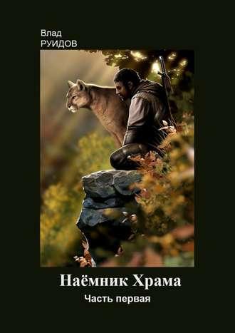 Влад Руидов, Наёмник храма