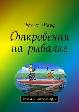 Феликс Мазур, Откровения нарыбалке. Поэма икиносценарий