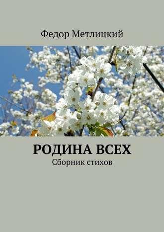 Федор Метлицкий, Родина всех. Сборник стихов