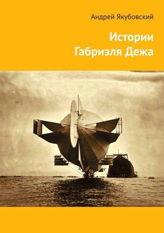 Андрей Якубовский, Истории ГабриэляДежа