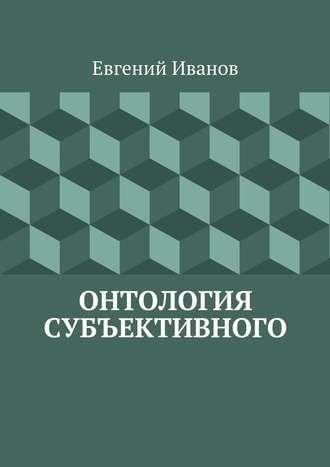 Евгений Иванов, Онтология субъективного