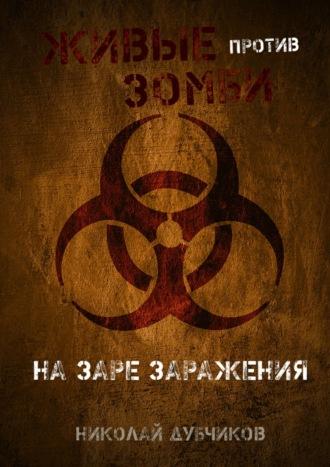 Николай Дубчиков, Живые против зомби. На заре заражения