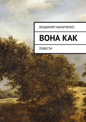 Владимир Макарченко, Вона как. повести