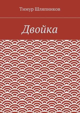 Тимур Шляпников, Двойка
