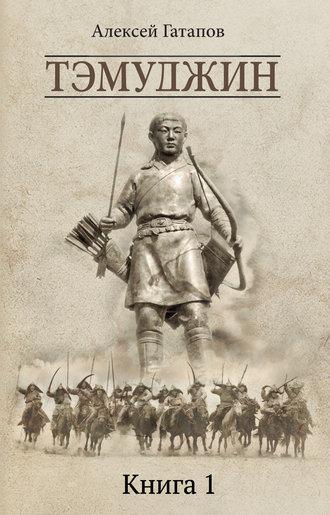 Алексей Гатапов, Тэмуджин. Книга 1