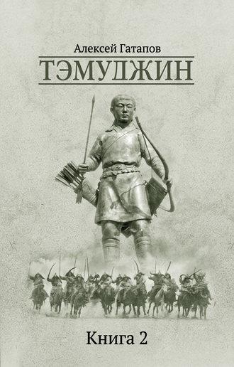 Алексей Гатапов, Тэмуджин. Книга 2