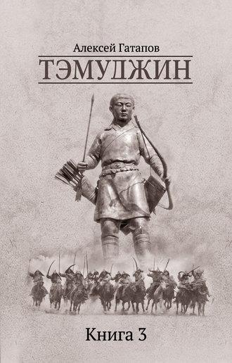 Алексей Гатапов, Тэмуджин. Книга 3