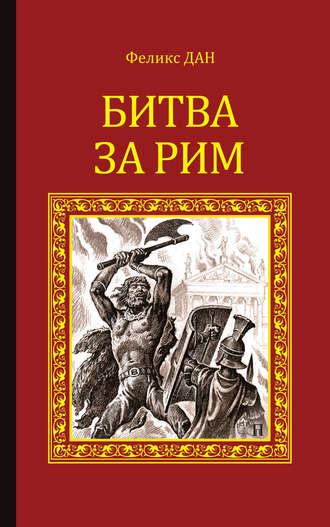 Феликс Дан, Битва за Рим