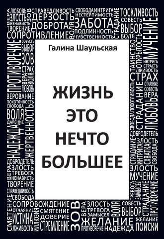 Галина Шаульская, Жизнь – это нечто большее