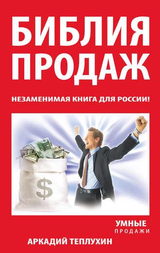 Аркадий Теплухин, Библия продаж. Незаменимая книга для России!