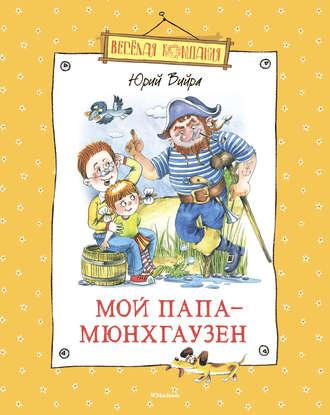 Юрий Вийра, Мой папа – Мюнхгаузен (сборник)