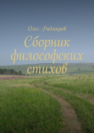 Олег Радмиров, Сборник философских стихов