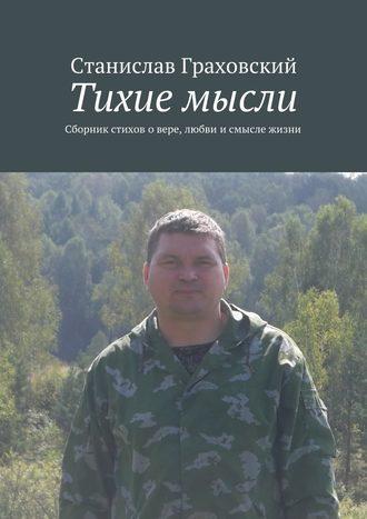 Станислав Граховский, Тихие мысли. Сборник стихов овере, любви исмысле жизни