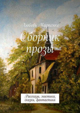 Любовь Карпенко, Сборник прозы. Рассказы, мистика, сказки, фантастика