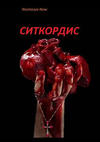 Nastasiya Now, Ситкордис