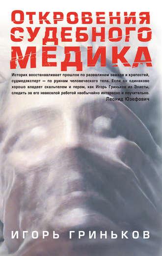 Игорь Гриньков, Откровения судебного медика (сборник)
