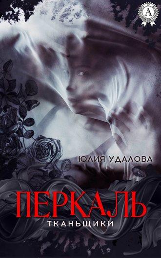Юлия Удалова, Перкаль